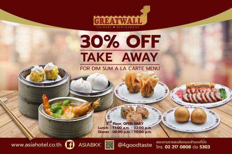 30% Discount A La Carte & Take a way
