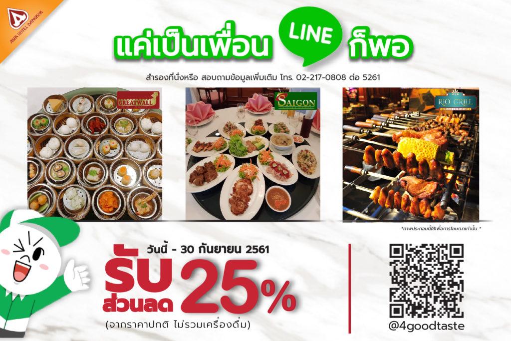 Asia Hotel Bangkok : แอดไลน์ @4GOODTASTE รับทันที ส่วนลดมากถึง 25%