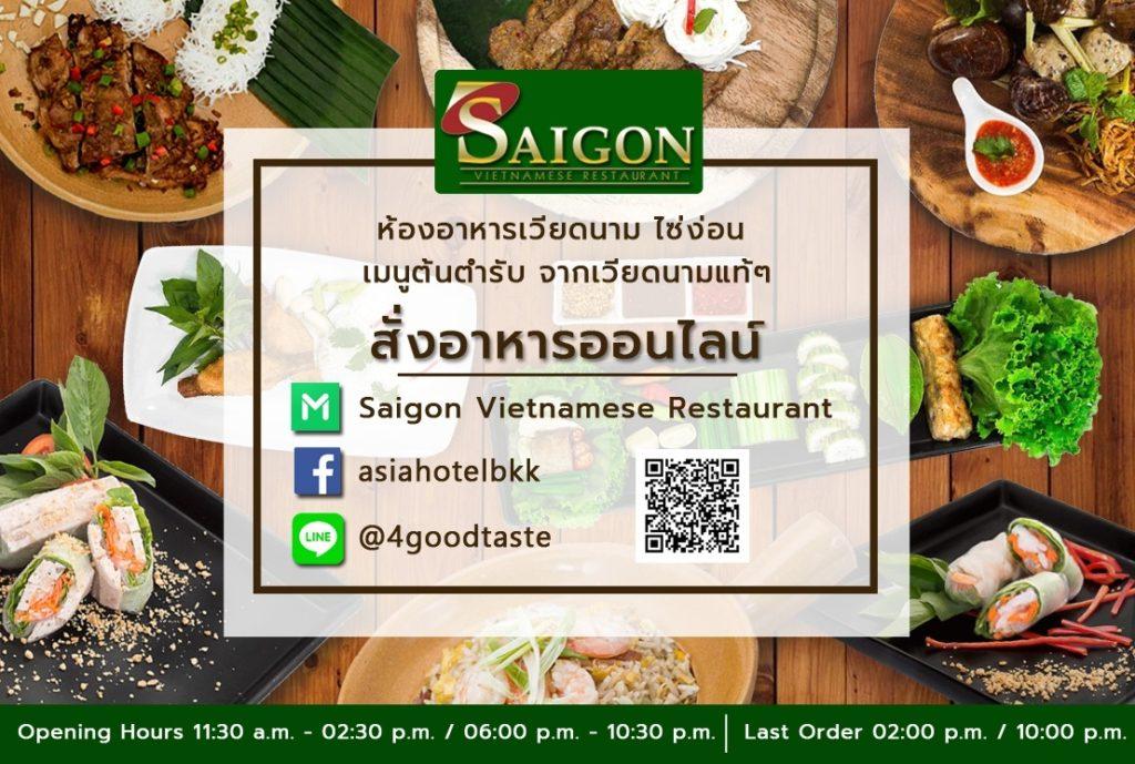 Asia Hotel Bangkok : บริการจัดส่งความอร่อยแบบเดลิเวอรี่ทั่วกรุงเทพฯกับ Line Man