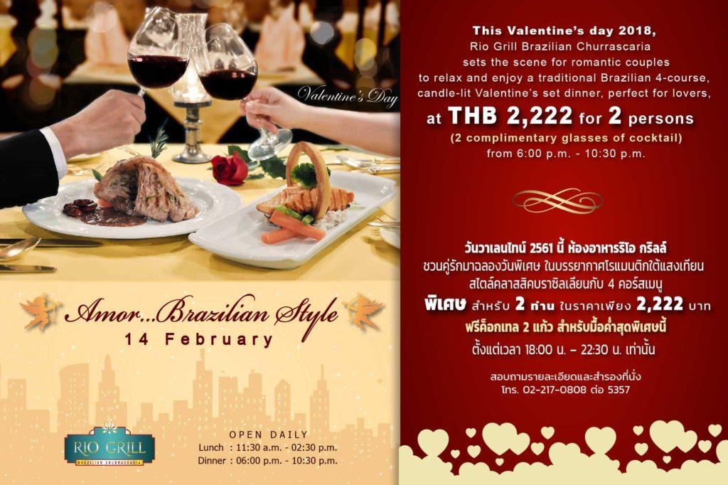 Asia Hotel Bangkok : Amor…Brazilian Style