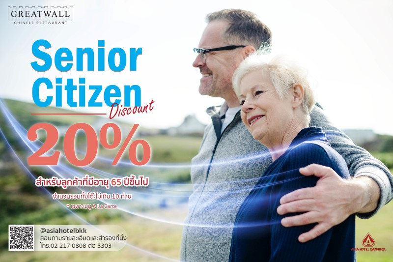 โปรโมชั่นส่วนลด20 %(เฉพาะค่าอาหาร) ที่ห้องอาหารจีน เดอะ เกรทวอลล์ เมื่อมีลูกค้าอายุตั้งแต่ 65 ปีขึ้นไป