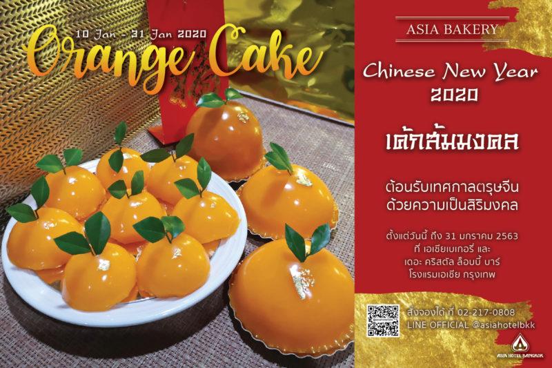 เค้กส้มมงคล เบเกอรี่เมนูพิเศษ สำหรับให้เป็นของขวัญ ของฝาก หรือ ไหว้ขอพรเสริมสิริมงคล แก่ท่านและครอบครัว ตลอดเทศกาลตรุษจีนนี้