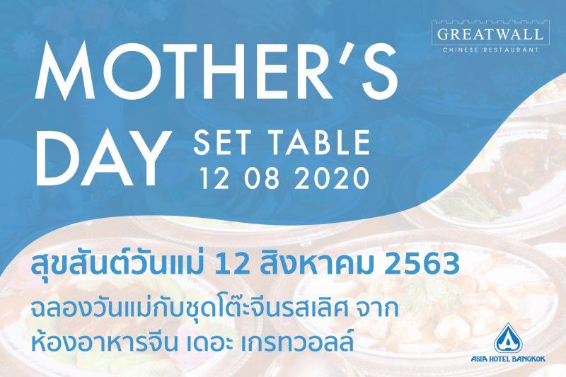 โรงแรมเอเชีย กรุงเทพ ขอเชิญคุณและครอบครัวมอบของขวัญมื้ออร่อย สุดพิเศษให้คุณแม่ ในวันแม่แห่งชาติ 12 สิงหาคม 2563 นี้