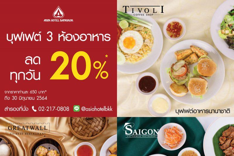 ✨ ลด 20% บุฟเฟต์ 3 ห้องอาหาร ทุกวัน (เฉพาะค่าอาหาร)