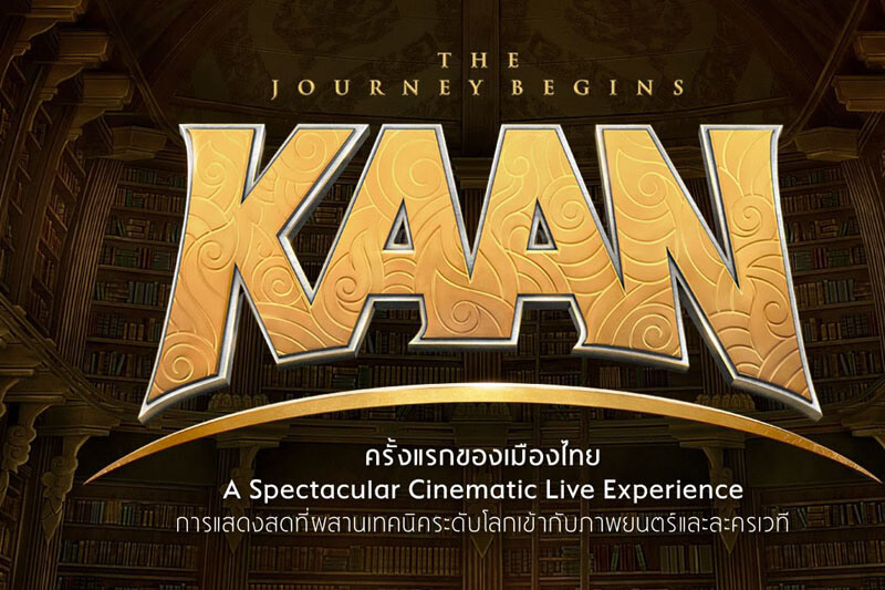 Asia Pattaya Hotel : KAAN presented by SINGHA CORPORATION
